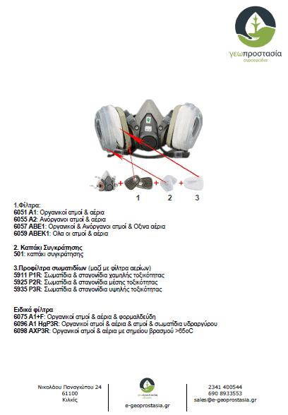 Μάσκα Μισού Προσώπου 3M-6200