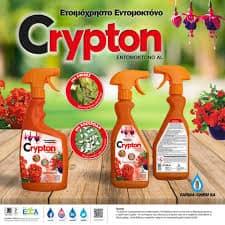 Εντομοκτόνο Crypton AL | 350cc