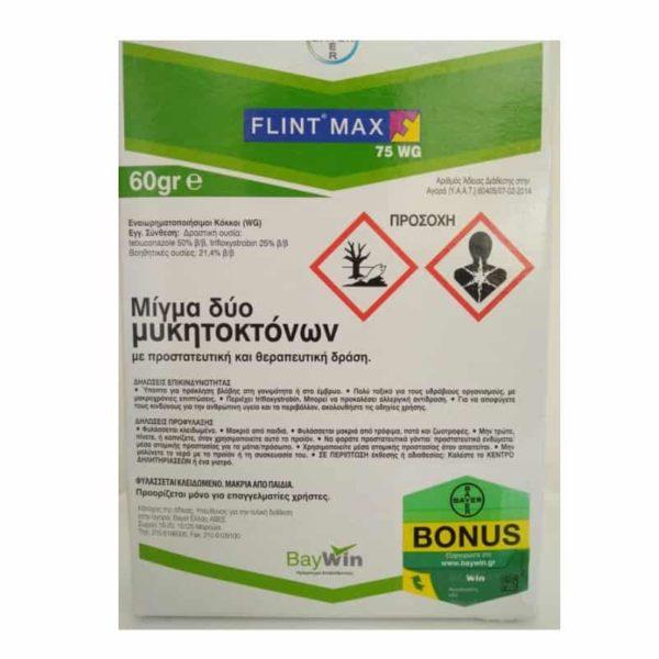 Μυκητοκτόνο Flint Max 75WG | 60gr