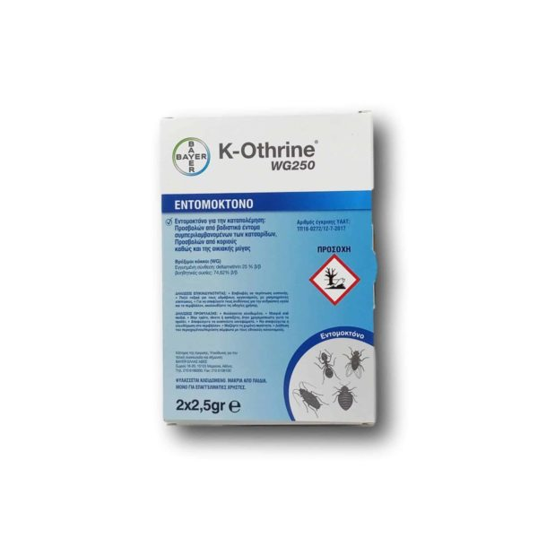 Εντομοκτόνο K-Othrine WG250 | 5gr